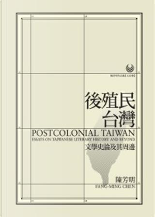 後殖民臺灣 by 陳芳明