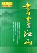 書畫江山 by 侯吉諒