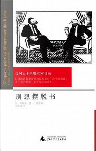 别想摆脱书 by Jean-Claude Carriere, Umberto Eco