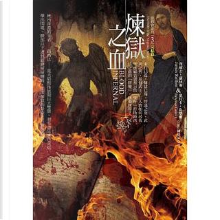 血修會系列 3:煉獄之血 by James Rollins, Rebecca Cantrell