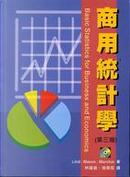 商用統計學 3/e by Douglas A. Lind, Robert D. Mason, William G. Marchal