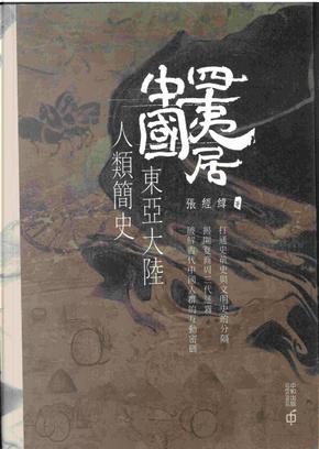 四夷居中國:東亞大陸人類簡史 by 張經緯