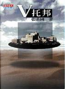 V托邦 by 張系國