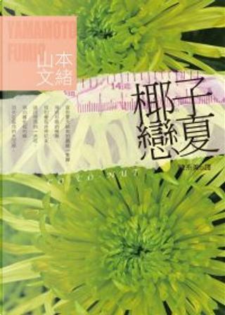 14歲 椰子 戀夏 by 山本文緒