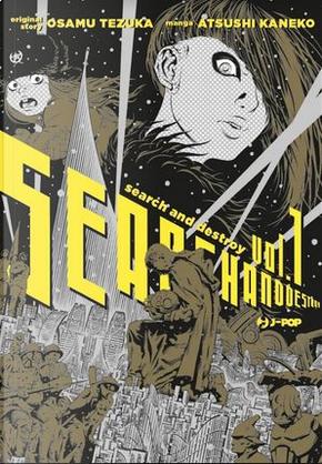 Search and Destroy vol.1 by Atsushi Kaneko, Tezuka Osamu