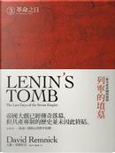 列寧的墳墓 by David Remnick, 大衛•雷姆尼克