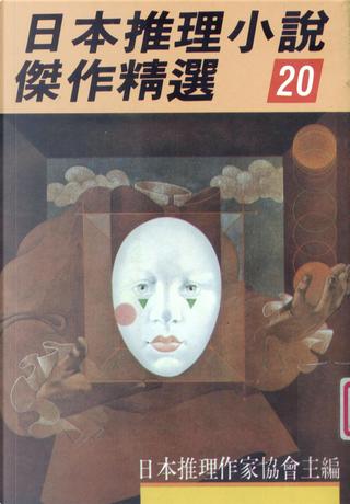 日本推理小說傑作精選20 by 都筑道夫