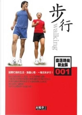 001步行-樂活時尚新主張 by 禾風車編輯