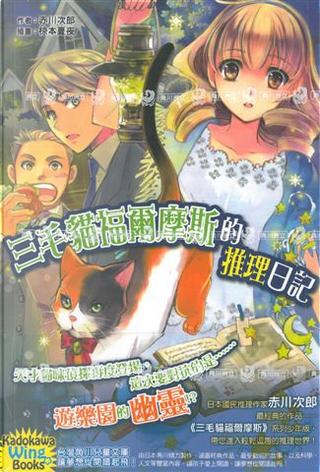 三毛貓福爾摩斯的推理日記 by 赤川 次郎