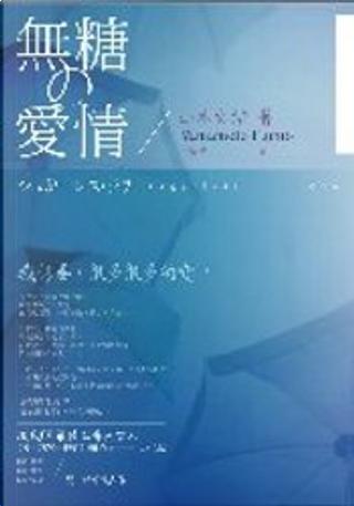 無糖的愛情 by 山本文緒