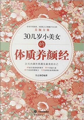 30几岁小美女的体质养颜经 by 吴志强