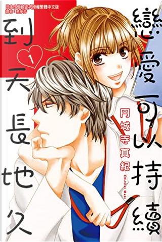 戀愛可以持續到天長地久 1 by 円城寺真紀