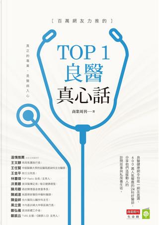 百萬網友力推的TOP1良醫真心話 by 商業周刊