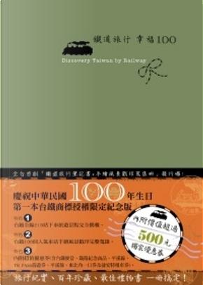 鐵道旅行.幸福100 by 吳柏青
