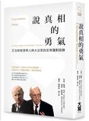 說真相的勇氣 by Gary S. Becker, Richard A. Posner, 理査.波斯納, 蓋瑞.貝克
