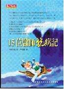 15位醫師抗病記 by 成島香里