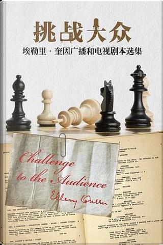 挑战大众 by 埃勒里・奎因