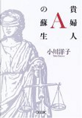 貴婦人Aの蘇生 by 小川 洋子
