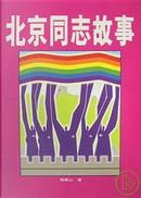 北京同志故事 by 周華山