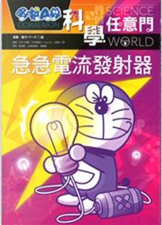 急急電流發射器 by 日本小學館