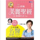 Dr.南雲的終極美麗聖經 by 南雲吉則