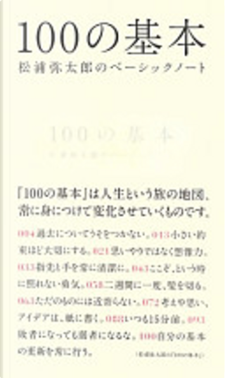 100の基本 by 松浦弥太郎