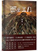 西出玉门 (下) by 尾魚