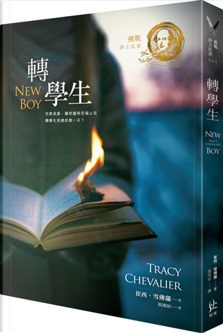 轉學生 by Tracy Chevalier