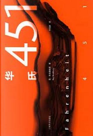 华氏451 by Ray Bradbury