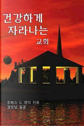 Kicking Habits Korean by Thomas Bandy