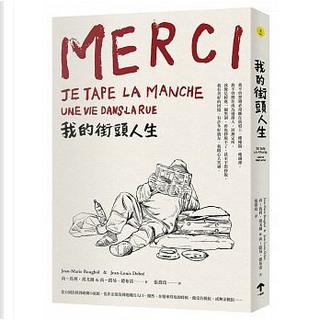 我的街頭人生 by Jean-Louis Debré, Jean-Marie Roughol