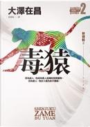 毒猿 by 大澤在昌