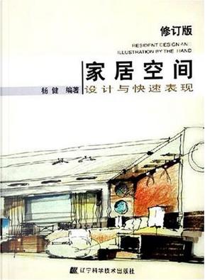 家居空间设计与快速表现 by 杨健