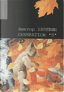 "Generation ""П"" by Пелевин"
