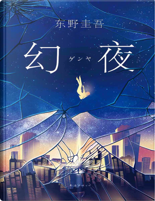 幻夜 by 东野圭吾