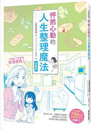 漫畫版 怦然心動的人生整理魔法 by 近藤麻理惠, ウラモトユウコ