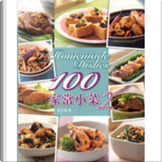 100家常小菜 2 by 黃美鳳