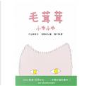 毛茸茸 by 村上春樹