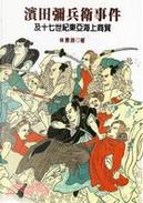 濱田彌兵衛事件及十七世紀東亞海上商貿 by 林景淵