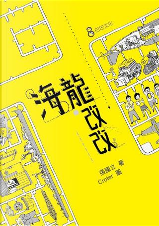海龍‧改改 by 張國立