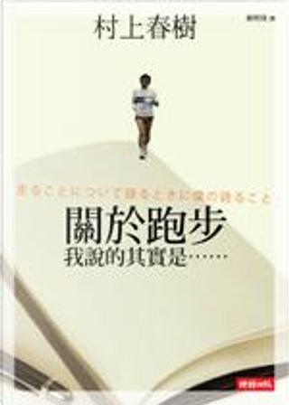關於跑步,我說的其實是…… by 村上春樹