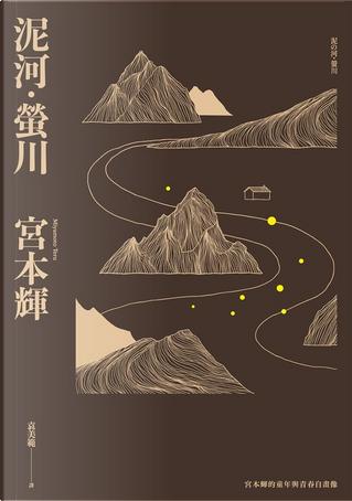 泥河・螢川 by 宮本 輝