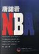 唐諾看NBA by 唐諾