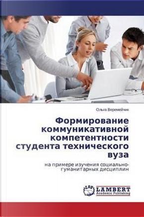 Formirovanie kommunikativnoy kompetentnosti studenta tekhnicheskogo vuza by Ol'ga Veremeychik