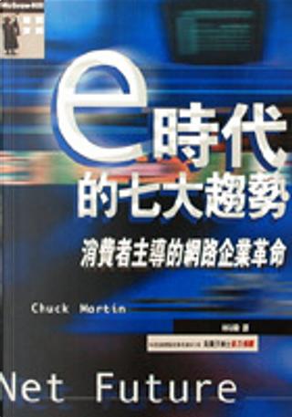 e時代的七大趨勢 by 恰克˙馬丁/原著