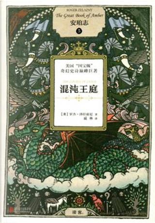 安珀志 05 by Roger Zelazny, 戚林, 罗杰.泽拉兹尼