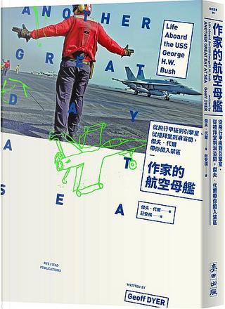 作家的航空母艦 by Geoff Dyer, 傑夫.代爾