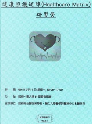 健康照護矩陣(Healthcare Matrix)研習營 by 輔仁大學醫學院