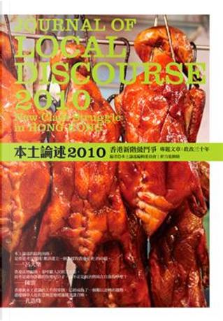 香港本土論述2010 by