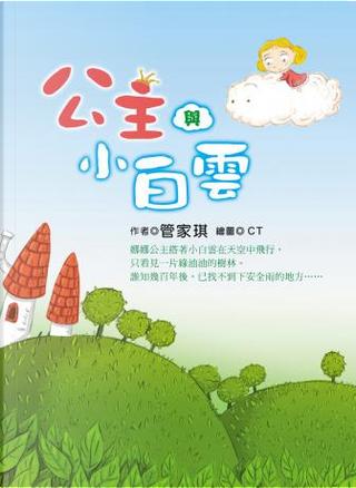 公主與小白雲 by 管家琪